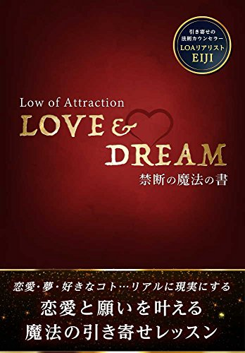LOVE AND DREM Law of Attraction (Japanese Edition)