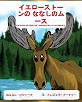 Yellowstone Moose: The Translated Japanese Version of the English Original