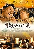 神さまがくれた娘 [DVD] image