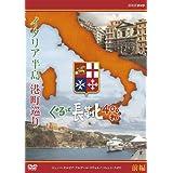 イタリア半島 港町巡り ぐるっと長靴4000キロ 前編 [DVD]