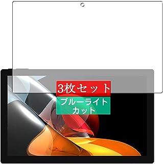 3枚 Sukix ブルーライトカット フィルム 、 CHUWI Ubook 11.6インチ 向けの 液晶保護フィルム ブルーライトカットフィルム シート シール 保護フィルム(非 ガラスフィルム 強化ガラス ガラス ) 修繕版