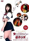 女ヒエラルキー底辺少女 [DVD] image