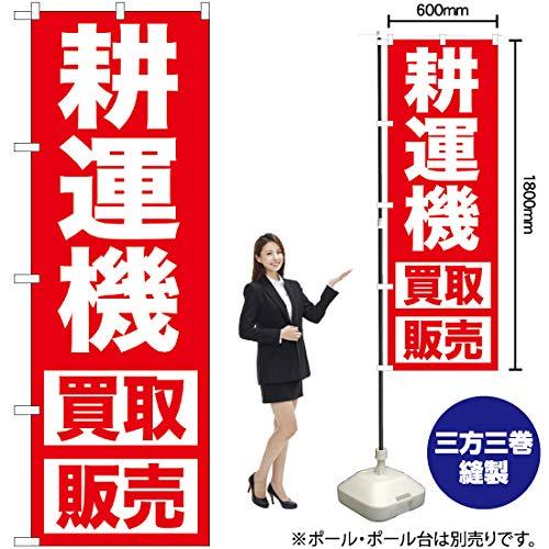 のぼり 耕運機 買取販売 GNB-1246【受注生産】