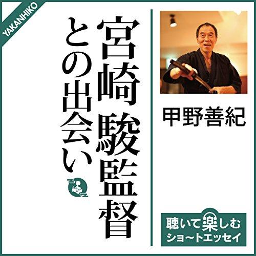 宮崎駿監督との出会い | 甲野 善紀