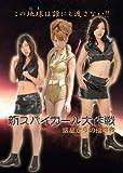 新スパイガール大作戦 惑星からの侵略者(ディレクターズカット版)[DVD]