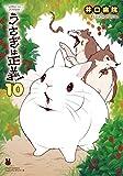 うさぎは正義 10 (リラクトコミックス)