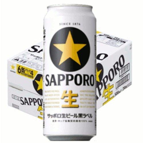 サッポロ 黒ラベル 500ml 缶 1ケース (24本入)