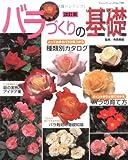 バラづくりの基礎 (ブティック・ムック No. 710)