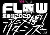 【Amazon.co.jp限定】FLOW 超会議 2020 〜アニメ縛りリターンズ〜 (初回生産限定盤) (Blu-ray) (トートバッグ付)