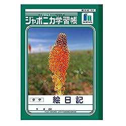 ショウワノート 学習帳 ジャポニカ 絵日記 タテ B5サイズ 001460
