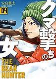 クマ撃ちの女 4 (BUNCH COMICS)