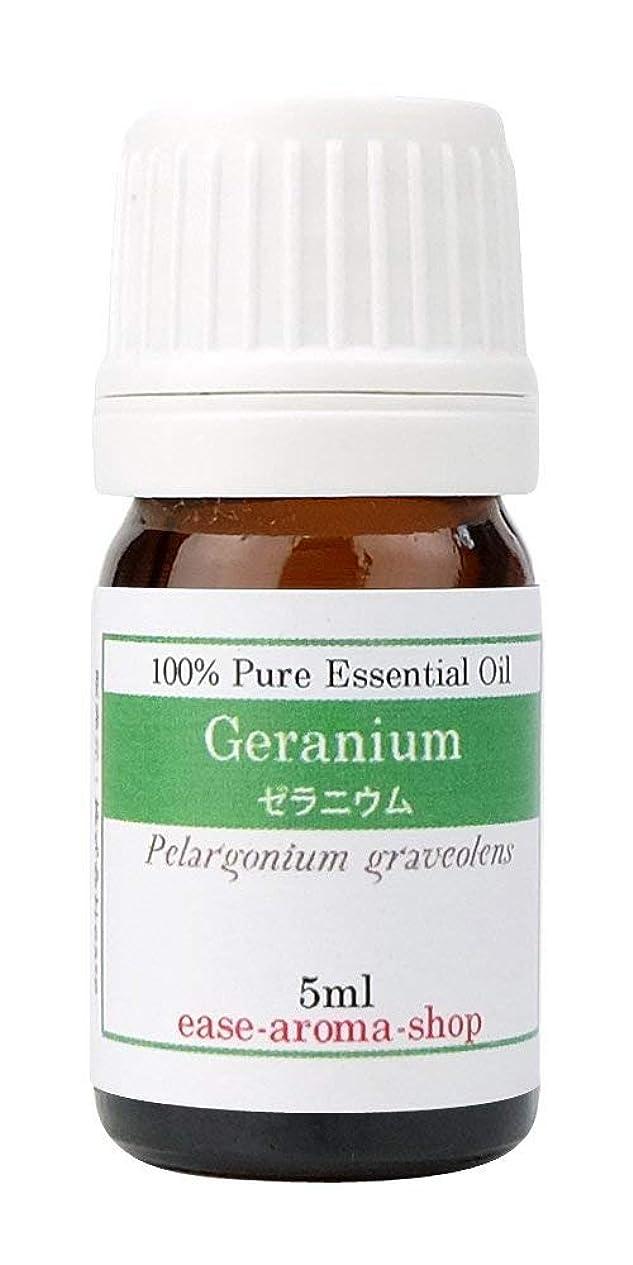 熱意馬鹿強度ease アロマオイル エッセンシャルオイル ゼラニウム 5ml AEAJ認定精油