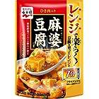 永谷園 レンジで楽らく! 麻婆豆腐の素 180g ×15袋