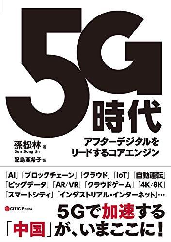5G時代 アフターデジタルをリードするコアエンジン