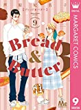 Bread&Butter 9 (マーガレットコミックスDIGITAL)