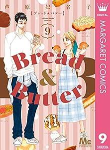 Bread&Butter 9巻 表紙画像