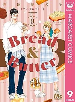 [芦原妃名子]のBread&Butter 9 (マーガレットコミックスDIGITAL)