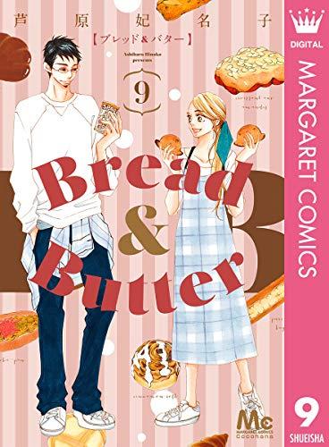 [ブレッド&バター] Bread&Butter 第09巻