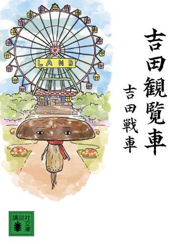 吉田観覧車 (講談社文庫)
