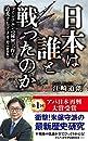 日本は誰と戦ったのか - コミンテルンの秘密工作を追及するアメリカ 【新書版】 -