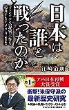 日本は誰と戦ったのか - コミンテルンの秘密工作を追及するアメリカ 【新書版】 - (ワニブックスPLUS新書) - 江崎 道朗