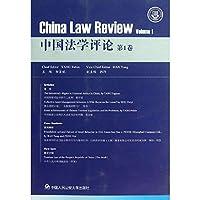 中国法学评论(第1卷)