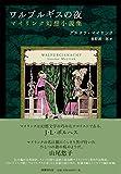 ワルプルギスの夜:マイリンク幻想小説集