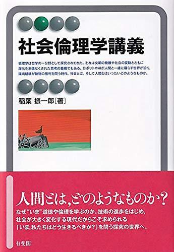社会倫理学講義 (有斐閣アルマ)