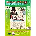 「チエちゃん奮戦記 じゃりン子チエ COMPLETE DVD BOOK」vol.2 (<DVD>)