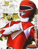スーパー戦隊 Official Mook 20世紀 1992 恐竜戦隊ジュウレンジャー (講談社シリーズMOOK)
