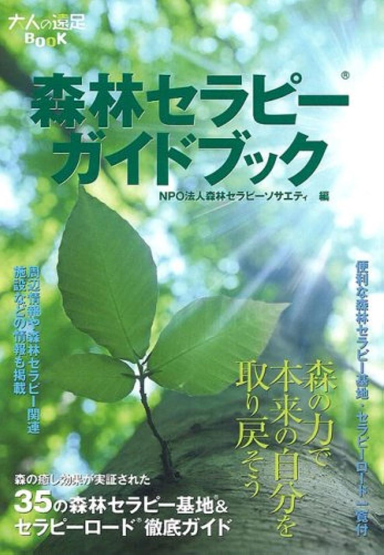 嫌悪爪寓話森林セラピーガイドブック (大人の遠足BOOK)