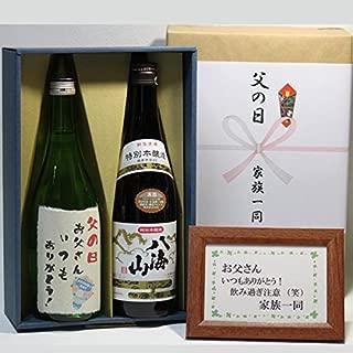 お体を大切に(シール) +メッセージF付き 八海山 特別本醸造 ギフト+ お父さんありがとう!ラベル 日本酒 本醸造 720ml プレゼント