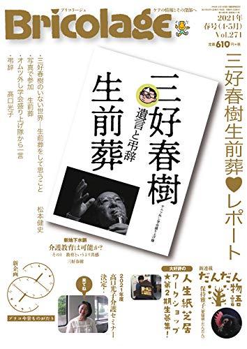 Bricolage(ブリコラージュ) 2021.春号 (2021-03-15) [雑誌]