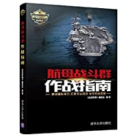 Modern Military Combat Collection Series: Carrier Combat Group Operation Guide(Chinese Edition)