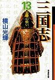 三国志 13 (潮漫画文庫)