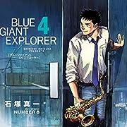 BLUE GIANT EXPLORER(4): ビッグ コミックス〔スペシャル〕