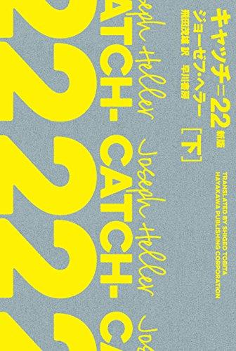 キャッチ=22〔新版〕 下 (ハヤカワepi文庫)