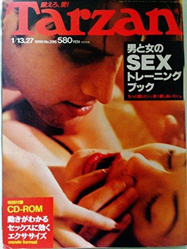 Tarzan(ターザン) 1999年1/13,27号 (男と女のsexトレーニングブック)