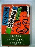 浅草の灯エノケン (1979年) (もう一つの昭和史〈4〉)
