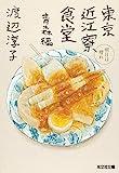 東京近江寮食堂 青森編 (光文社文庫)