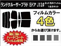 TOYOTA トヨタ ランドクルーザープラド 5ドア 車種別 カット済み カーフィルム J12# / スーパーブラック/ストップランプの切抜き無し