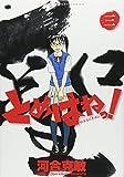 とめはねっ! 鈴里高校書道部 (3) (ヤングサンデーコミックス)