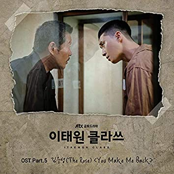 ITAEWON CLASS (Original Television Soundtrack) Pt. 5