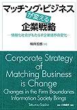 マッチング・ビジネスが変える企業戦略: 情報化社会がもたらす企業境界の変化