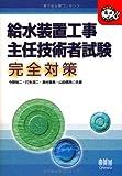 給水装置工事主任技術者試験完全対策 (なるほどナットク!)