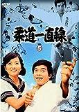 柔道一直線 VOL.5[DVD]