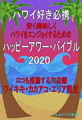 ハワイ・ハッピーアワー70店 ワイキキ・アラモアナ・カカアコ エリア別ハンドブック2000