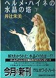 ヘルメ・ハイネの水晶の塔〈下〉 (講談社X文庫―ホワイトハート)
