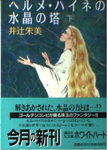 ヘルメ・ハイネの水晶の塔〈下〉 (講談社X文庫―ホワイトハート)の詳細を見る