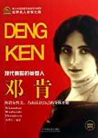 Isadora Duncan (Founder of Modern Dance) (Chinese Edition)